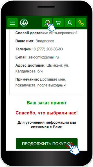 Оформление заказа на смартфоне в интернет-магазине Зеленый Дом