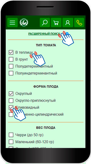 Фильтрация продукции на смартфоне в интернет-магазине Зеленый Дом