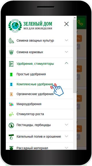 Выбор категории меню на смартфоне в интернет-магазине Зеленый Дом