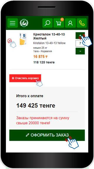 Корзина заказов на смартфоне в интернет-магазине Зеленый Дом