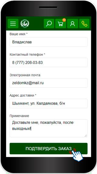 Контактные данные заказчика на смартфоне в интернет-магазине Зеленый Дом